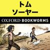 英語でトム・ソーヤーの冒険「The Adventures of Tom Sawyer」iPhone版:英語タウンのオックスフォード・ブックワームズ・スーパーリーダー THE OXFORD BOOKWORMS LIBRARY レベル1